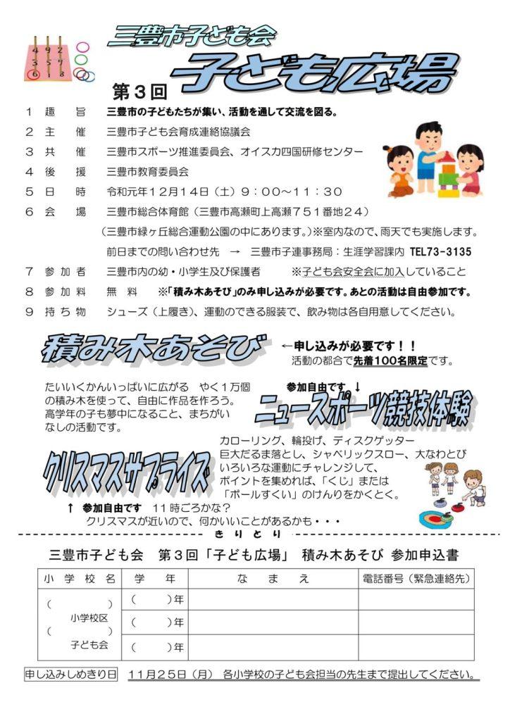 31市子連第3回「子ども広場」募集チラシのサムネイル