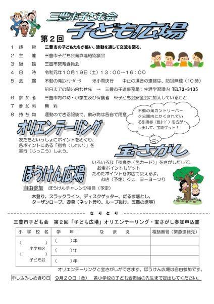31市子連第2回「子ども広場」募集チラシのサムネイル