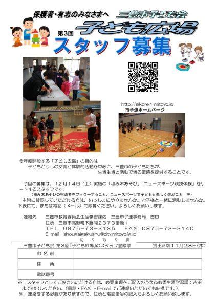 31市子連第3回「子ども広場」スタッフ募集要項のサムネイル